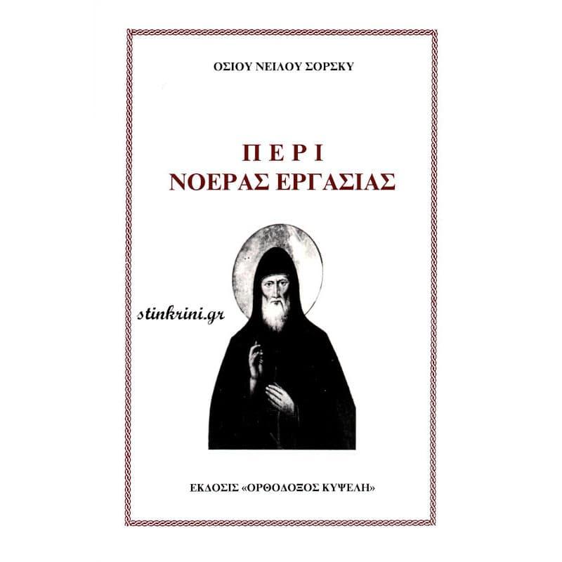 img-peri-noeras-ergasias