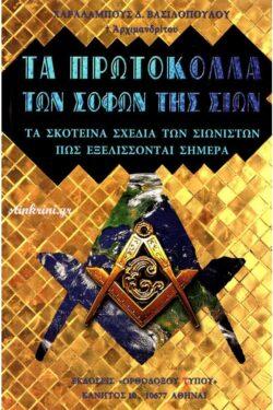 img-ta-protokolla-ton-sofon-tis-sion