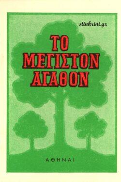 img-to-megiston-agathon