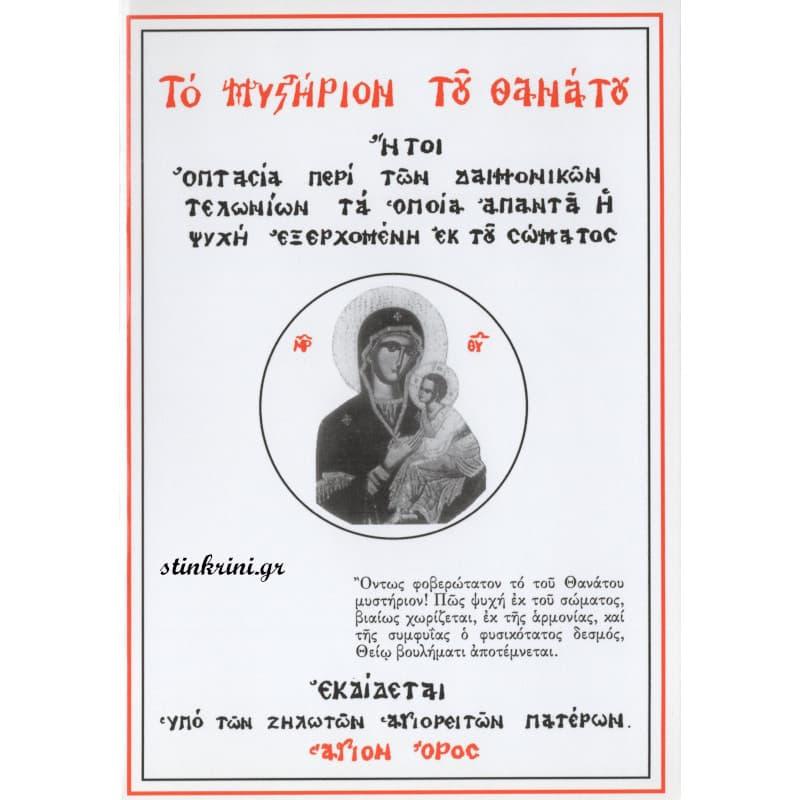 img-to-mystirion-tou-thanatou