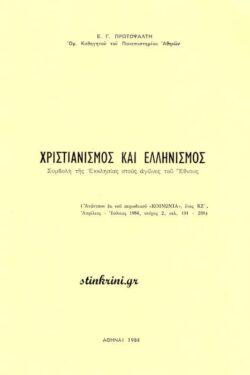 img-christianismos-kai-ellinismos