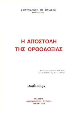 img-i-apostoli-tis-orthodoxias