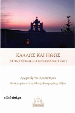 img-kallos-kai-ithos-stin-orthodoxi-pnevmatiki-zoi