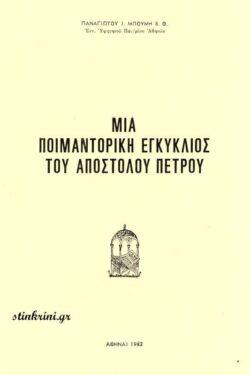 img-mia-poimantoriki-enkyklios-tou-apostolou-petrou