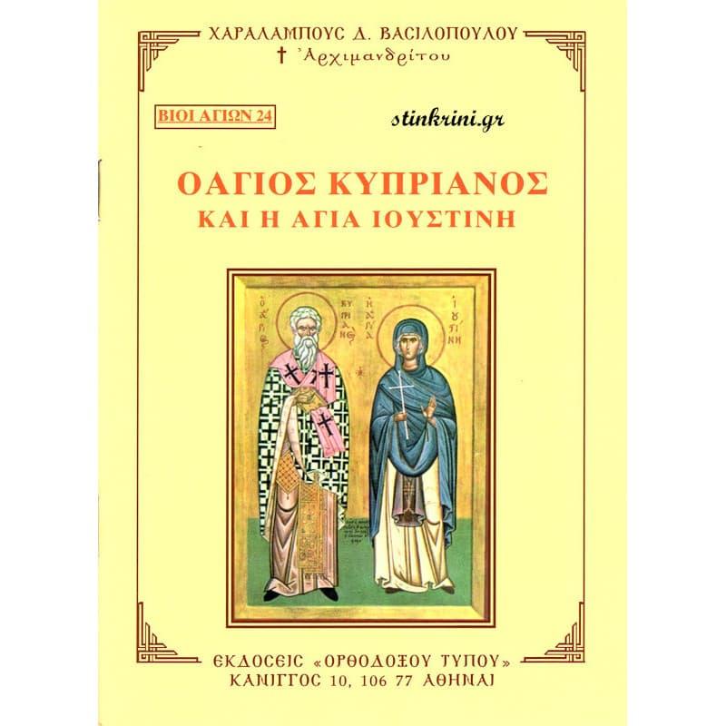 img-o-agios-kyprianos-kai-i-agia-ioustini
