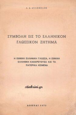 img-symvoli-eis-to-ellinikon-glossikon-zitima