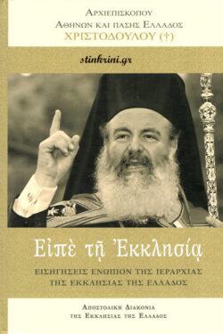 eipe-ti-ekklisia