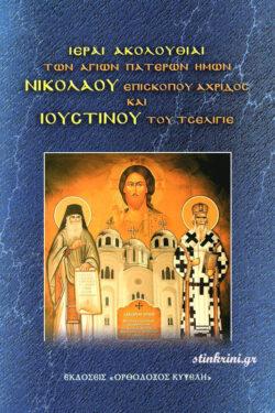 ierai-akolouthiai-ton-agion-pateron-imon-nikolaou-episkopou-achridos-kai-ioustinou-tou-tseligie