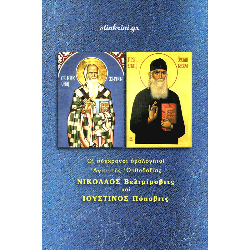 ierai-akolouthiai-ton-agion-pateron-imon-nikolaou-episkopou-achridos-kai-ioustinou-tou-tseligie-back