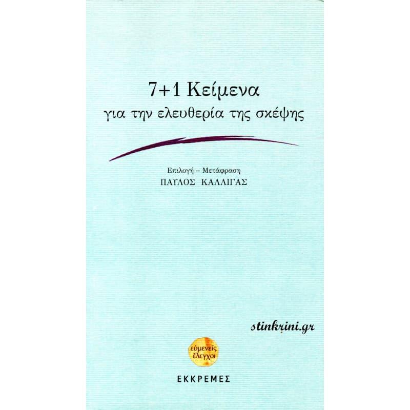 img-7-1-keimena-gia-tin-eleftheria-tis-skepsis