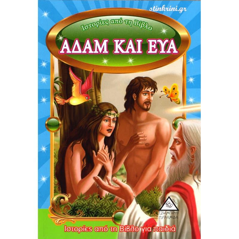 img-adam-kai-eva