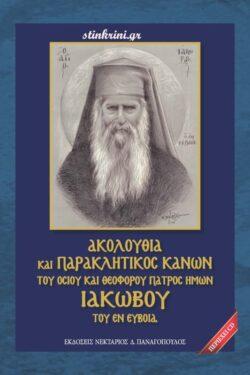 img-akolouthia-kai-paraklitikos-kanon-tou-osiou-kai-theoforou-patros-imon-iakovou-tou-en-evvoia-cd