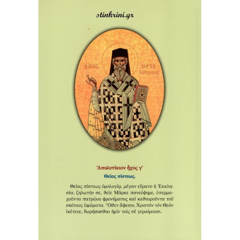img-akolouthia-tou-agiou-patros-imon-markou-evgenikou-archiepiskopou-efesou-back
