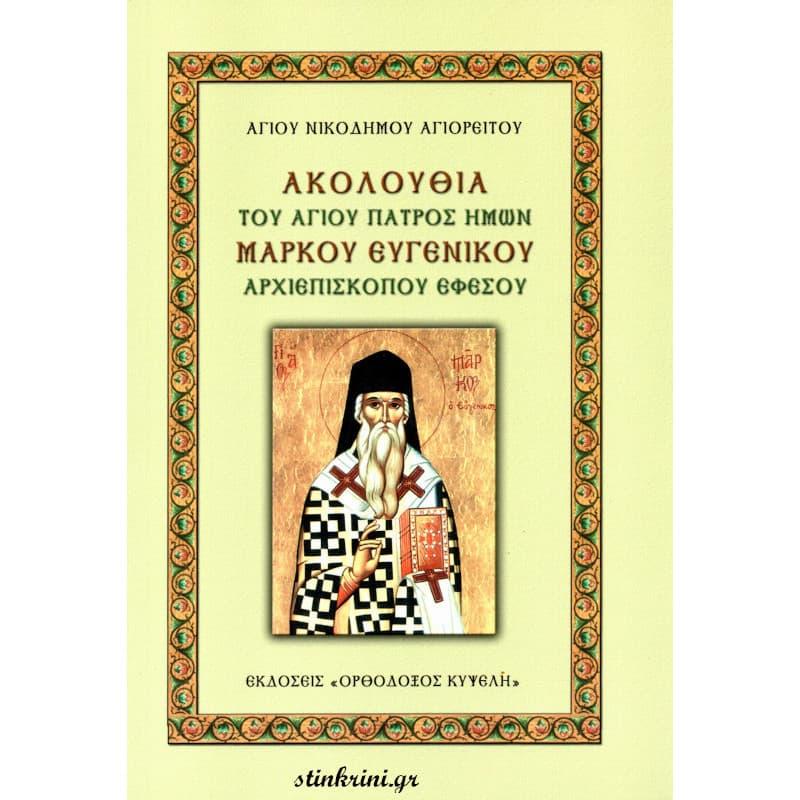 img-akolouthia-tou-agiou-patros-imon-markou-evgenikou-archiepiskopou-efesou