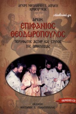 img-archim-epifanios-theodoropoulos-cd