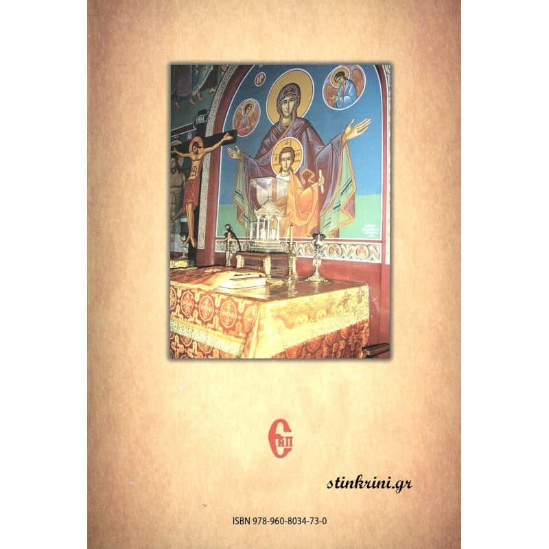 img-archim-epifanios-theodoropoulos-cd-back