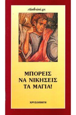 img-boreis-na-nikiseis-ta-magia