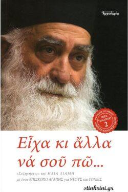 img-eicha-ki-alla-na-sou-po
