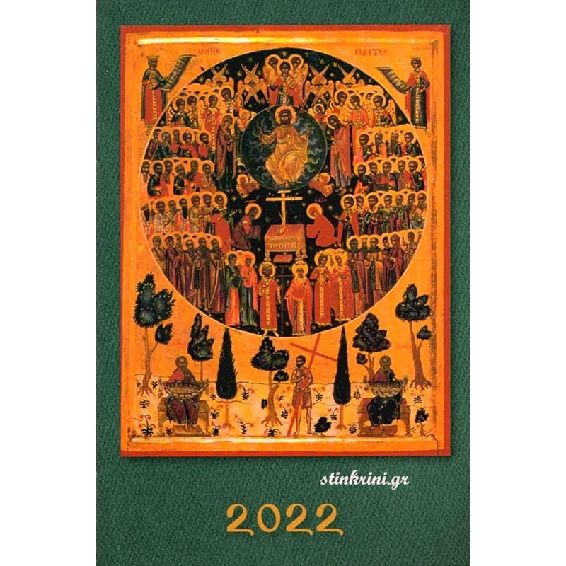 img-eortologio-2022
