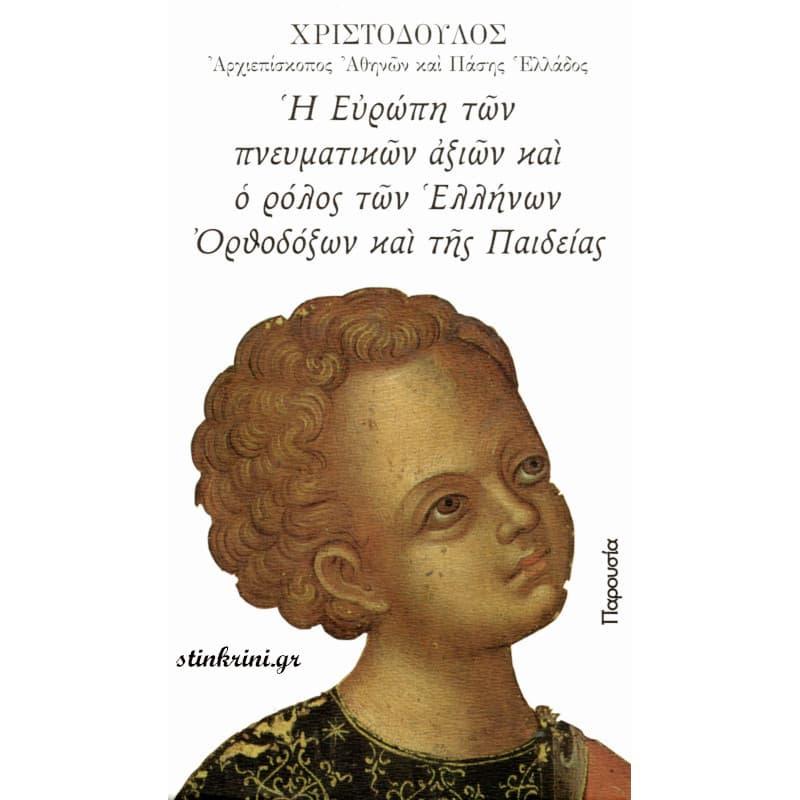img-i-evropi-ton-pnevmatikon-axion-kai-o-rolos-ton-ellinon-orthodoxon-kai-tis-paideias