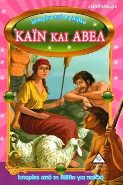 img-kain-kai-avel-2