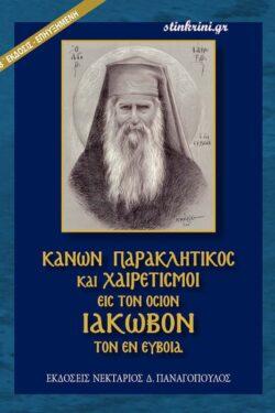 img-kanon-paraklitikos-kai-chairetismoi-eis-ton-osion-iakovon-ton-en-evvoia