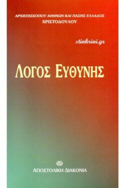img-logos-efthynis