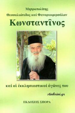 img-mitropolitis-thessaliotidos-kai-fanariofersalon-konstantinos