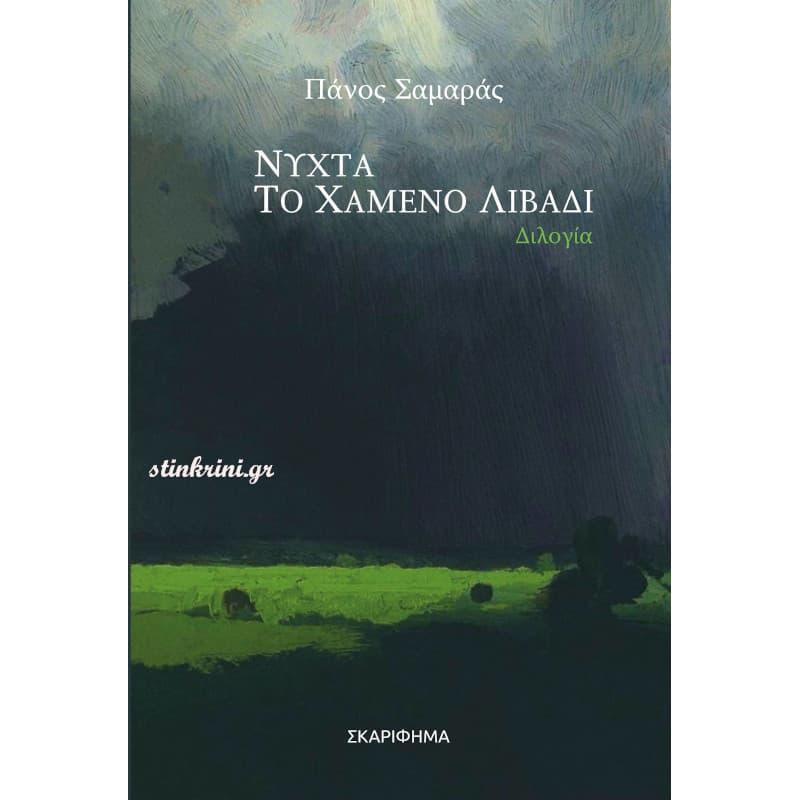 img-nychta-to-chameno-livadi