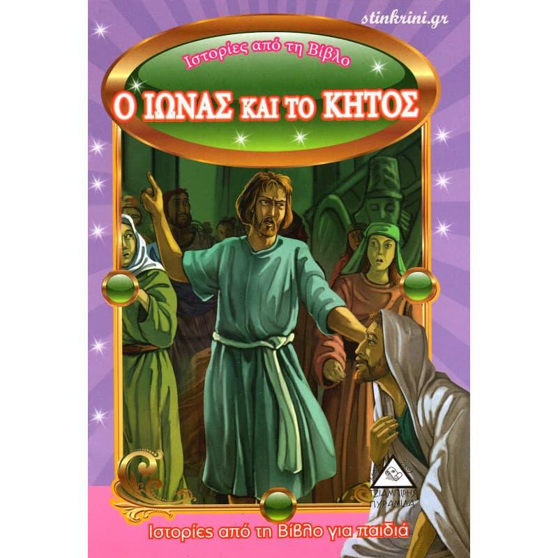img-o-ionas-kai-to-kitos-2