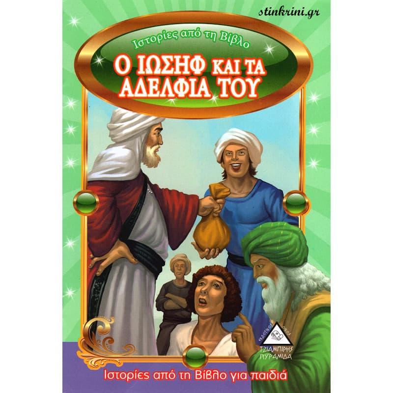 img-o-iosif-kai-ta-adelfia-tou