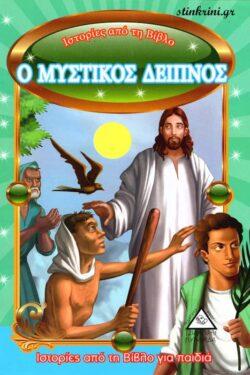 img-o-mystikos-deipnos-2