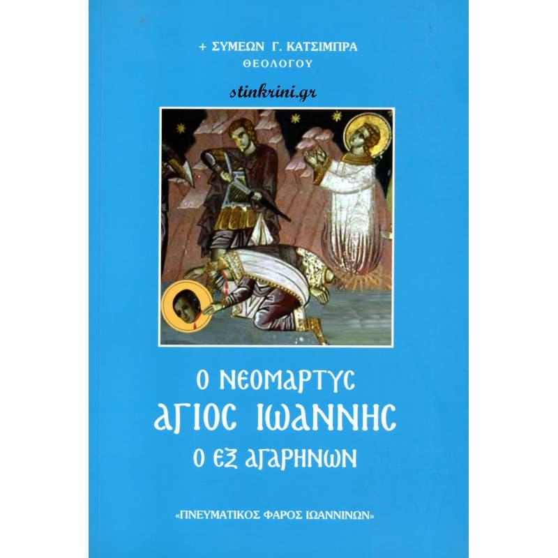 img-o-neomartys-agios-ioannis-o-ex-agarinon