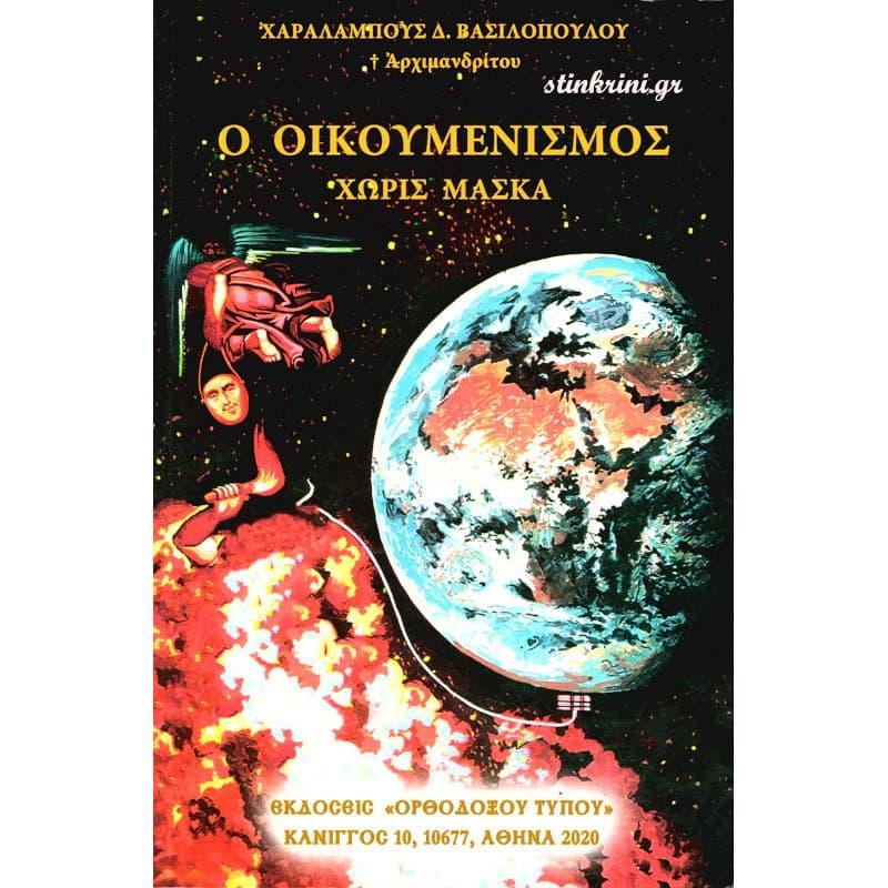 img-o-oikoumenismos-choris-maska