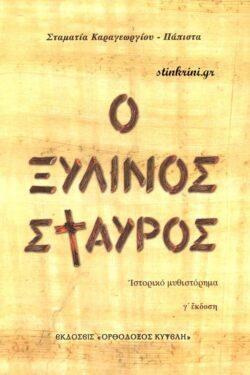 img-o-xylinos-stavros