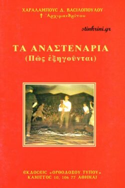 img-ta-anastenaria