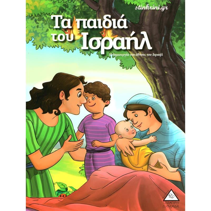 img-ta-paidia-tou-israil