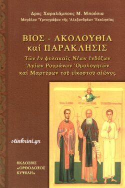 img-vios-akolouthia-kai-paraklisis-ton-en-fylakais-neon-endoxon-agion-roumanon-omologiton-kai-martyron-tou-eikostou-aionos