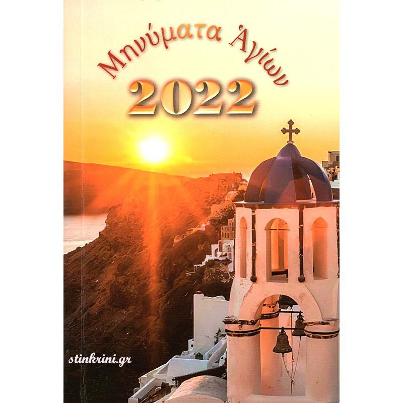 minymata-agion-2022
