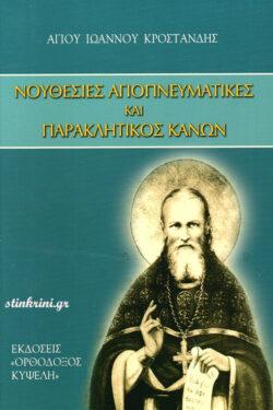 nouthesies-agiopnevmatikes-kai-paraklitikos-kanon