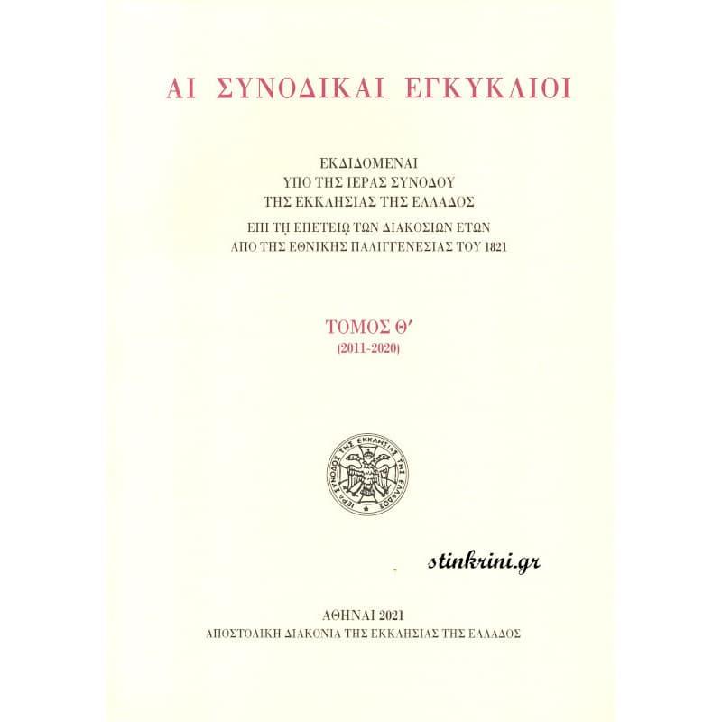 img-ai-synodikai-enkyklioi-enatos-tomos