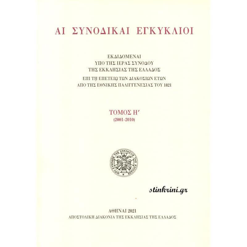 img-ai-synodikai-enkyklioi-ogdoos-tomos