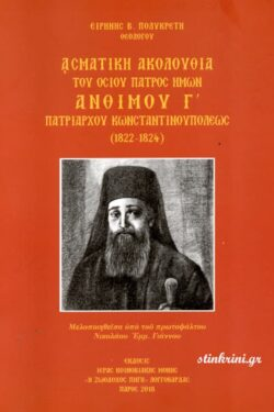 img-asmatiki-akolouthia-tou-osiou-patros-imon-anthimou-g-patriarchou-konstantinoupoleos-1822-1824