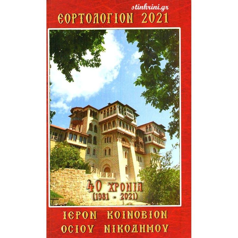 img-eortologion-2021-ieron-koinovion-osiou-nikodimou-pentalofos-paionias-1