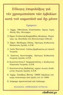 img-evloges-epifylaxeis-gia-tin-chrisimopoiisi-ton-emvolion-kata-tou-koronoiou-kai-ochi-monon