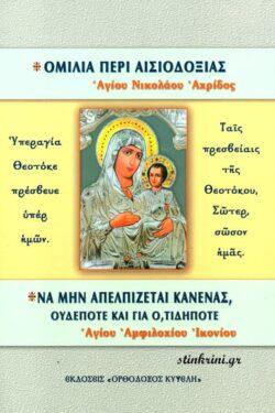 img-omilia-peri-aisiodoxias-na-min-apelpizetai-kanenas-oudepote-kai-gia-otidipote