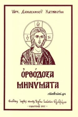 img-orthodoxa-minymata
