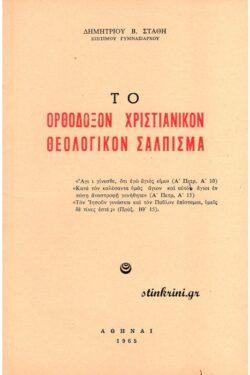 img-to-orthodoxon-christianikon-theologikon-salpisma