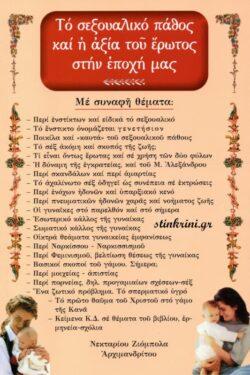 img-to-sexoualiko-pathos-kai-i-axia-tou-erotos-stin-epochi-mas